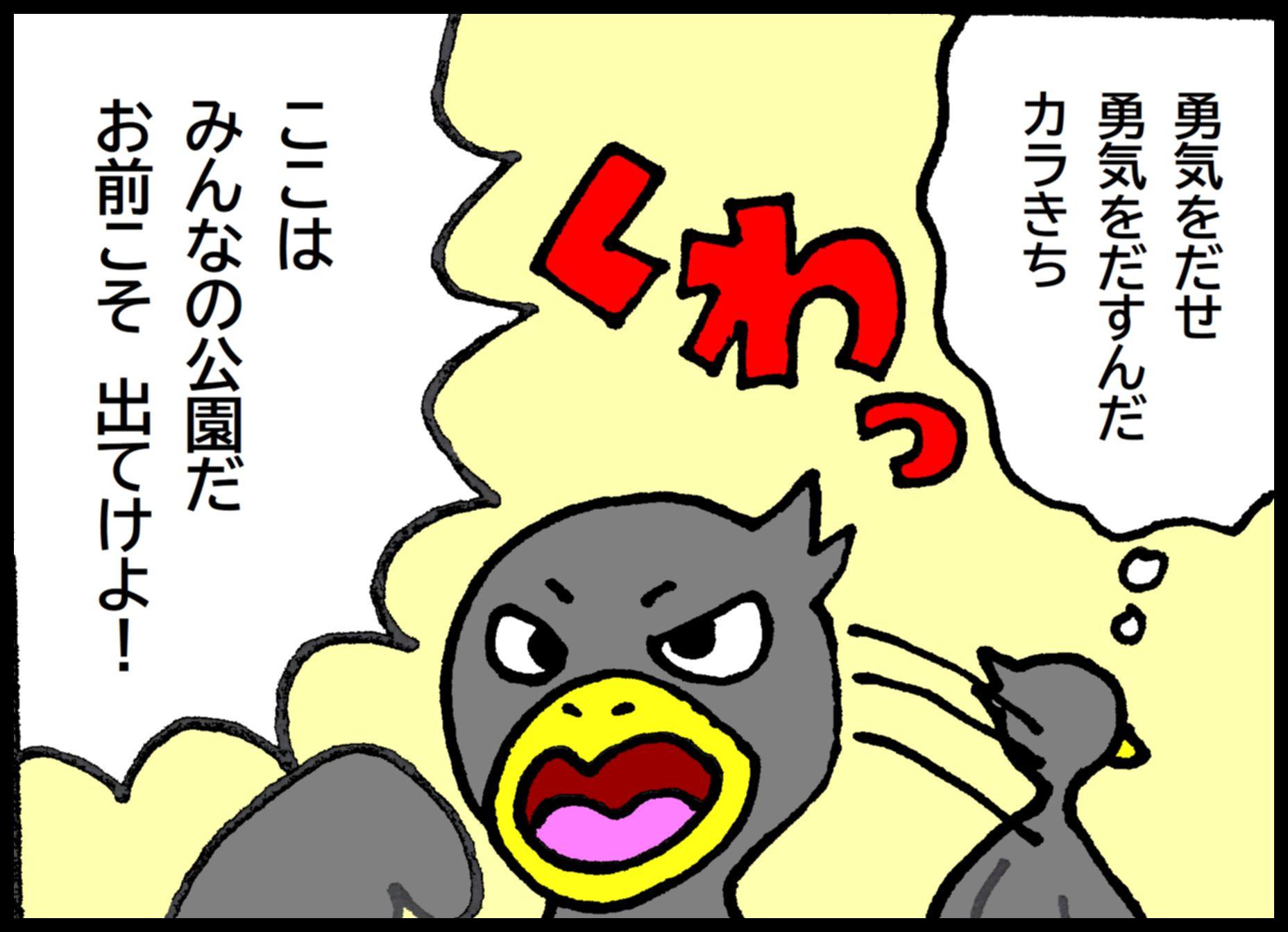『夕やけちょこ』その38「出てけよ!」(3)