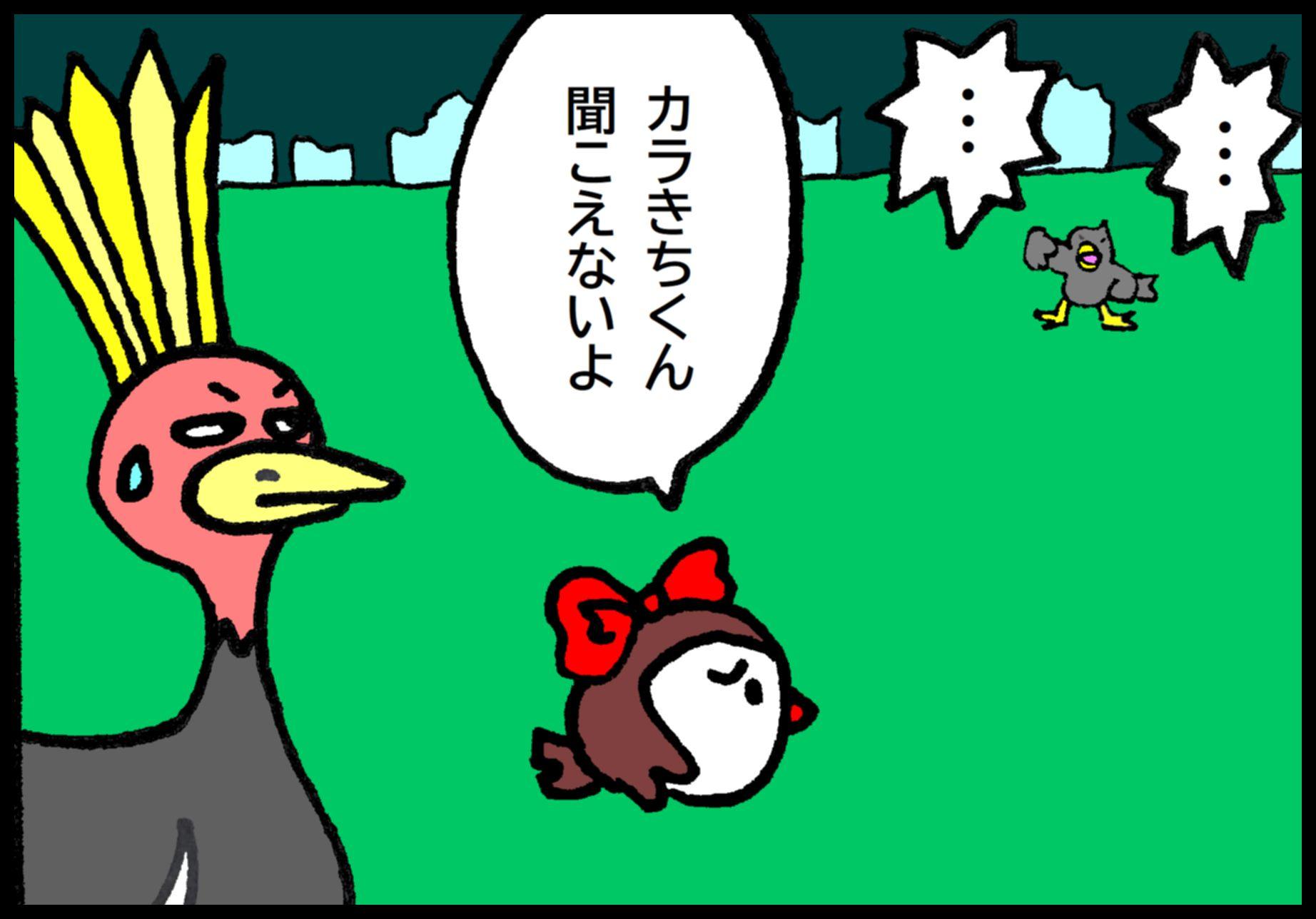 『夕やけちょこ』その38「出てけよ!」(4)