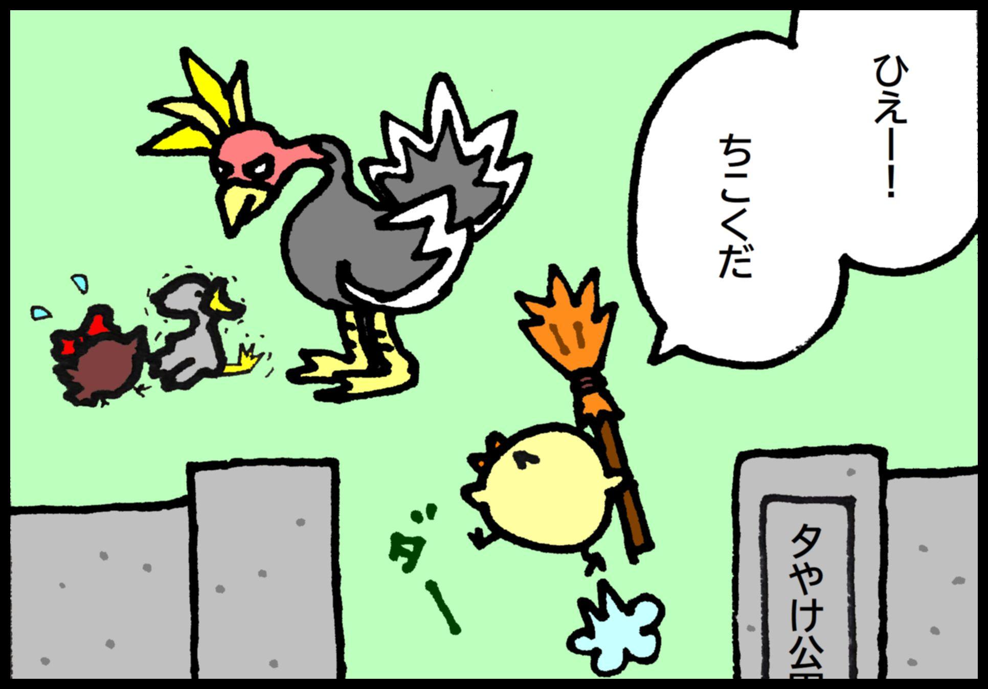 『夕やけちょこ』その39「ちこく」(2)
