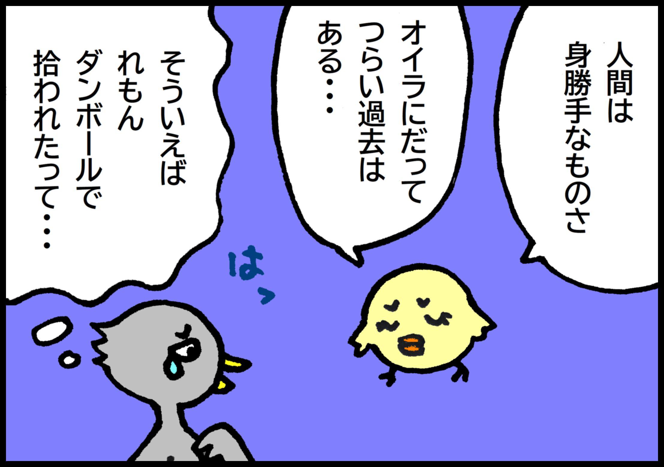『夕やけちょこ』その41「つらい過去」(3)