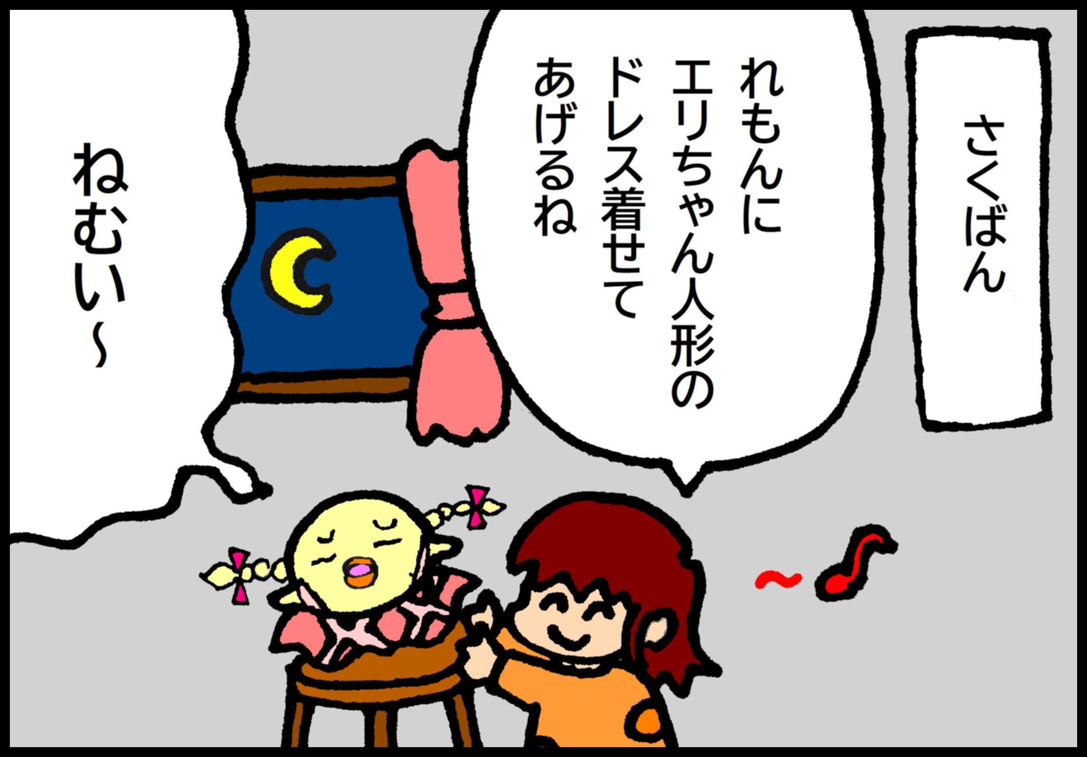 『夕やけちょこ』その41「つらい過去」(4)