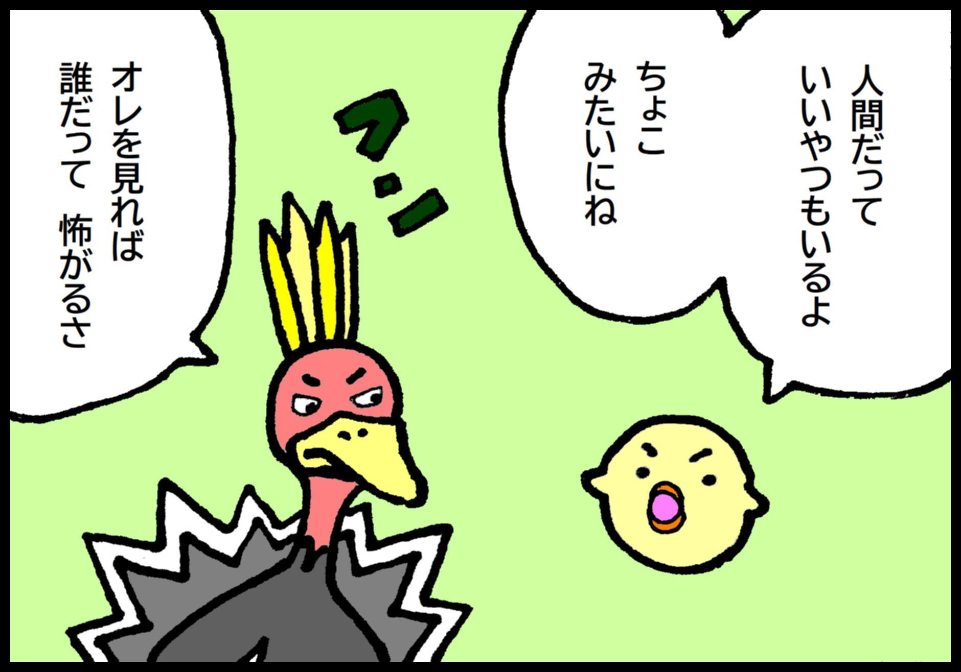 『夕やけちょこ』その42「ハイヨー」(1)