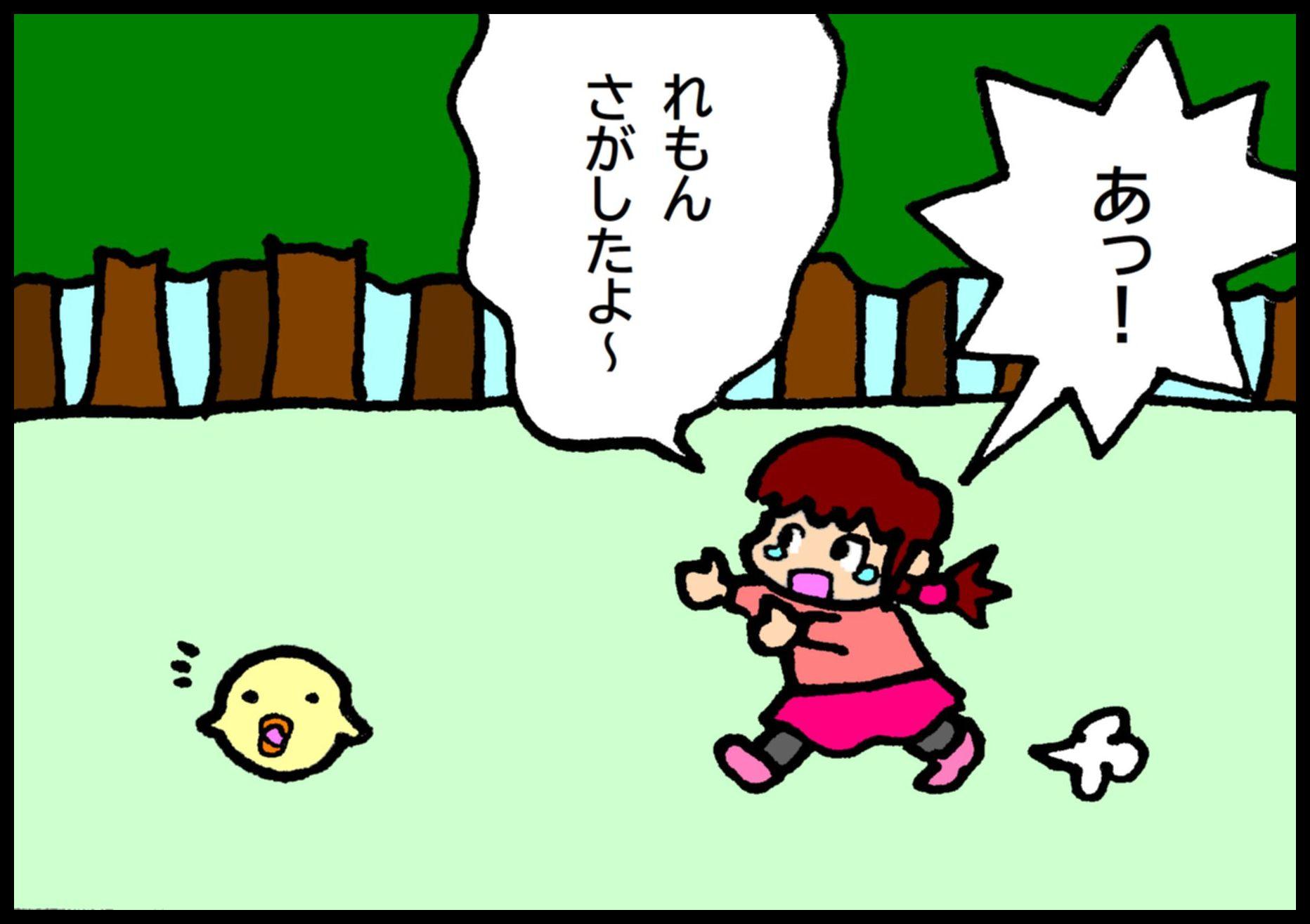 『夕やけちょこ』その42「ハイヨー」(2)