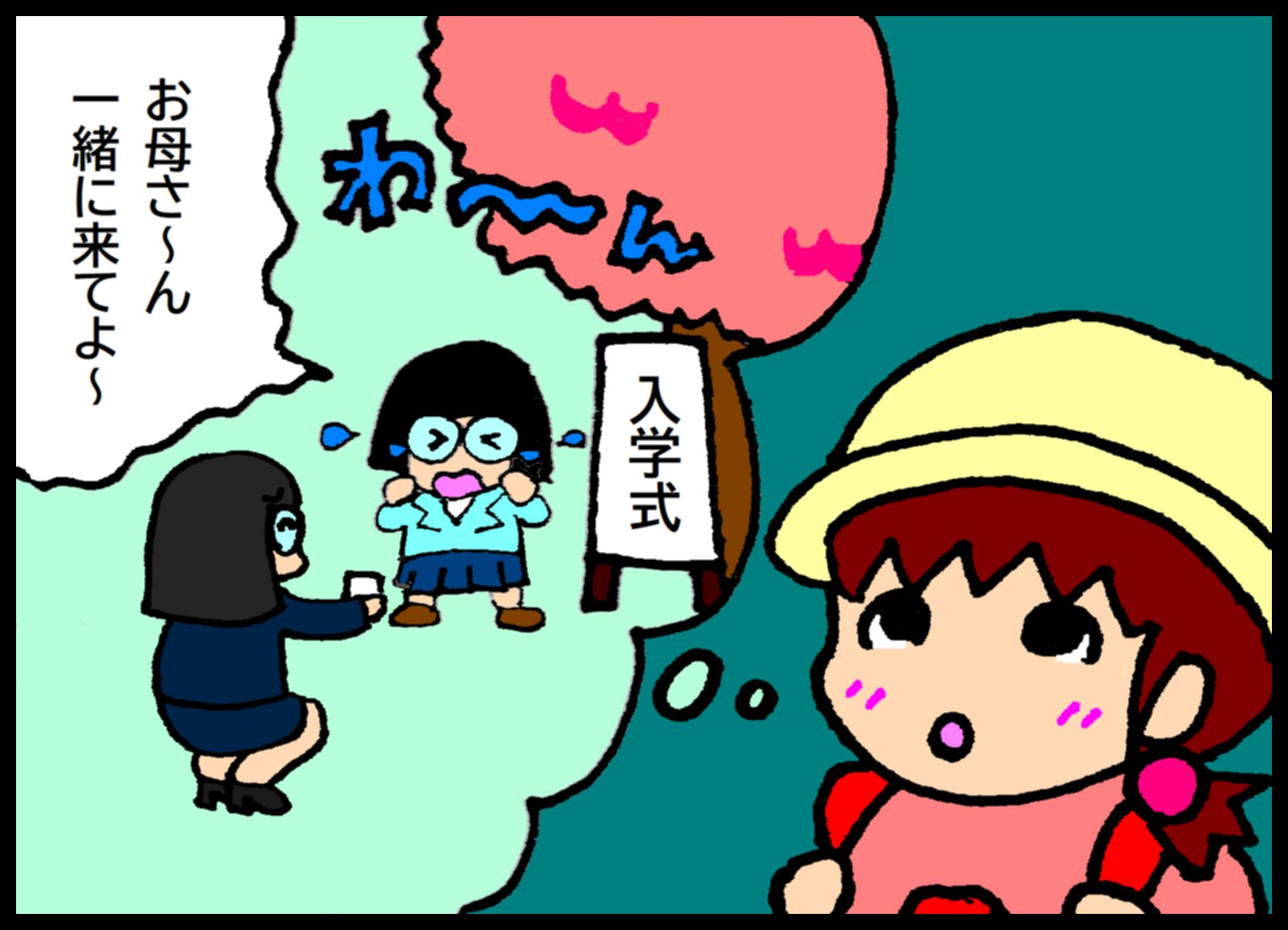 『夕やけちょこ』その45「入学式」(2)