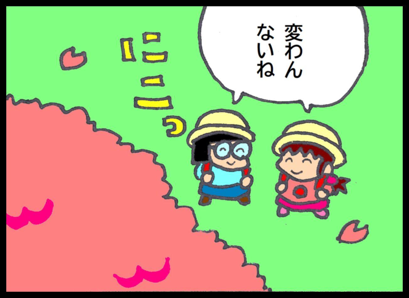 『夕やけちょこ』その45「入学式」(4)