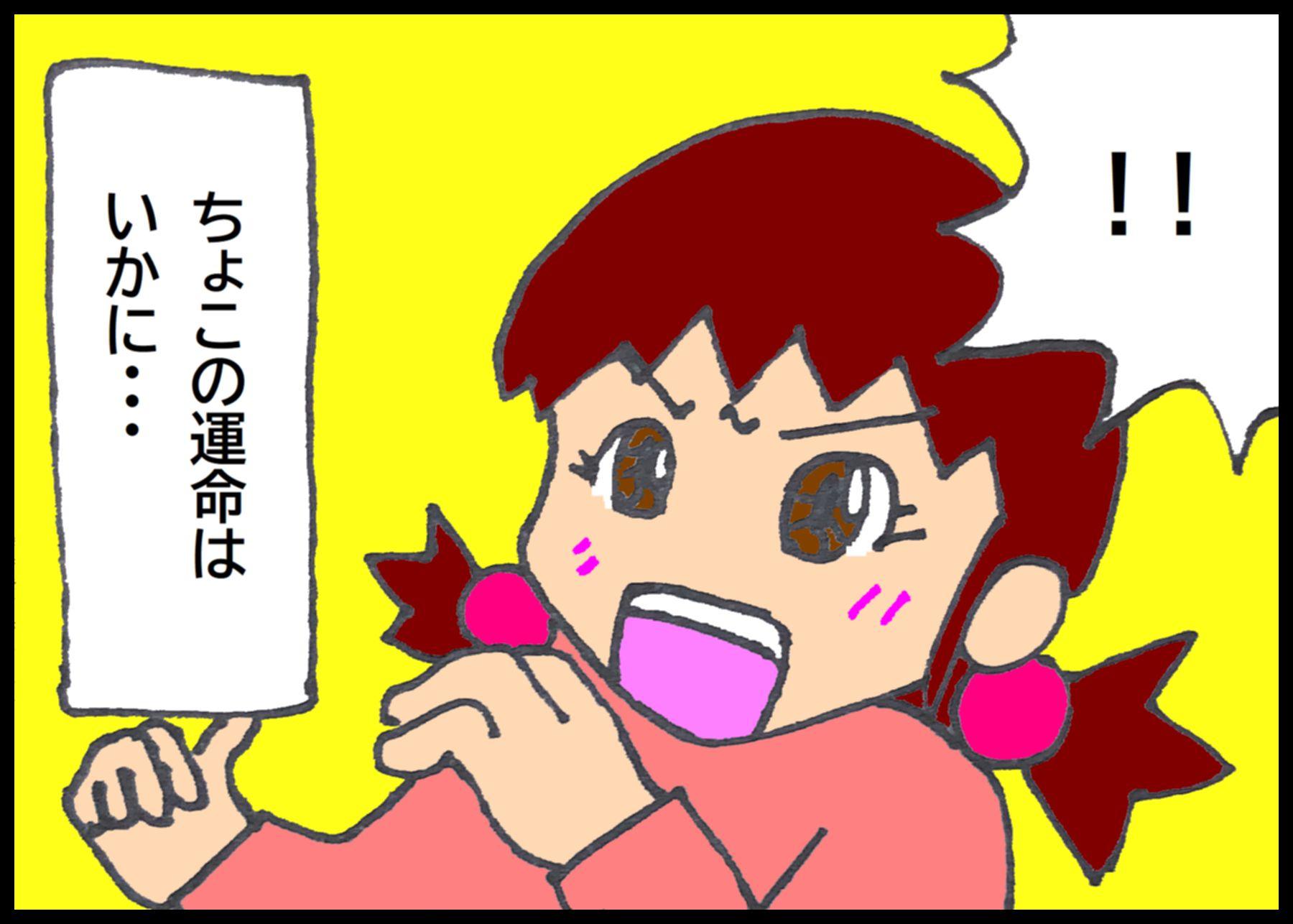 『夕やけちょこ』その46「うでずもう」(4)