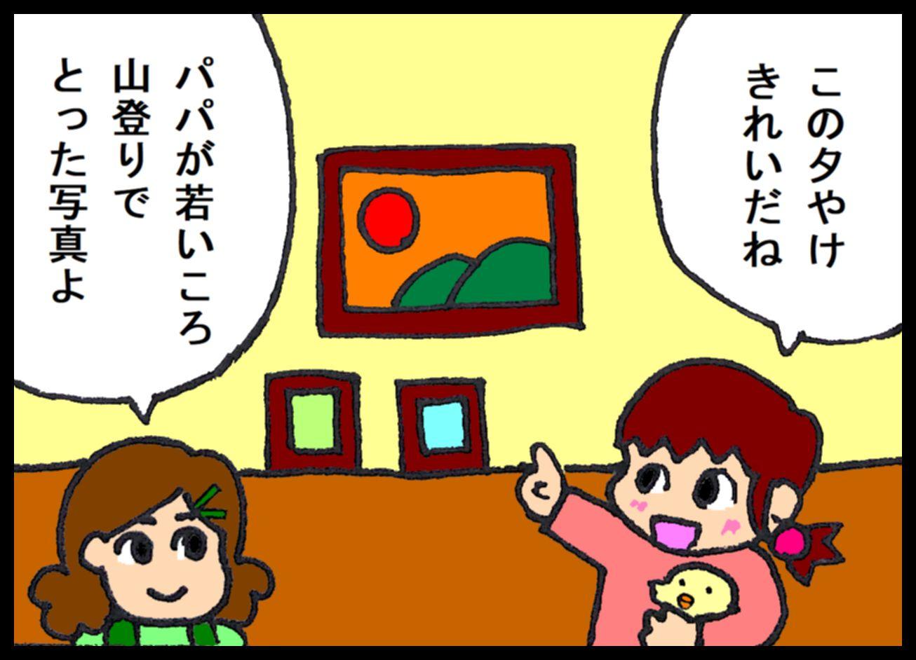 『夕やけちょこ』その49「写真」 (1)