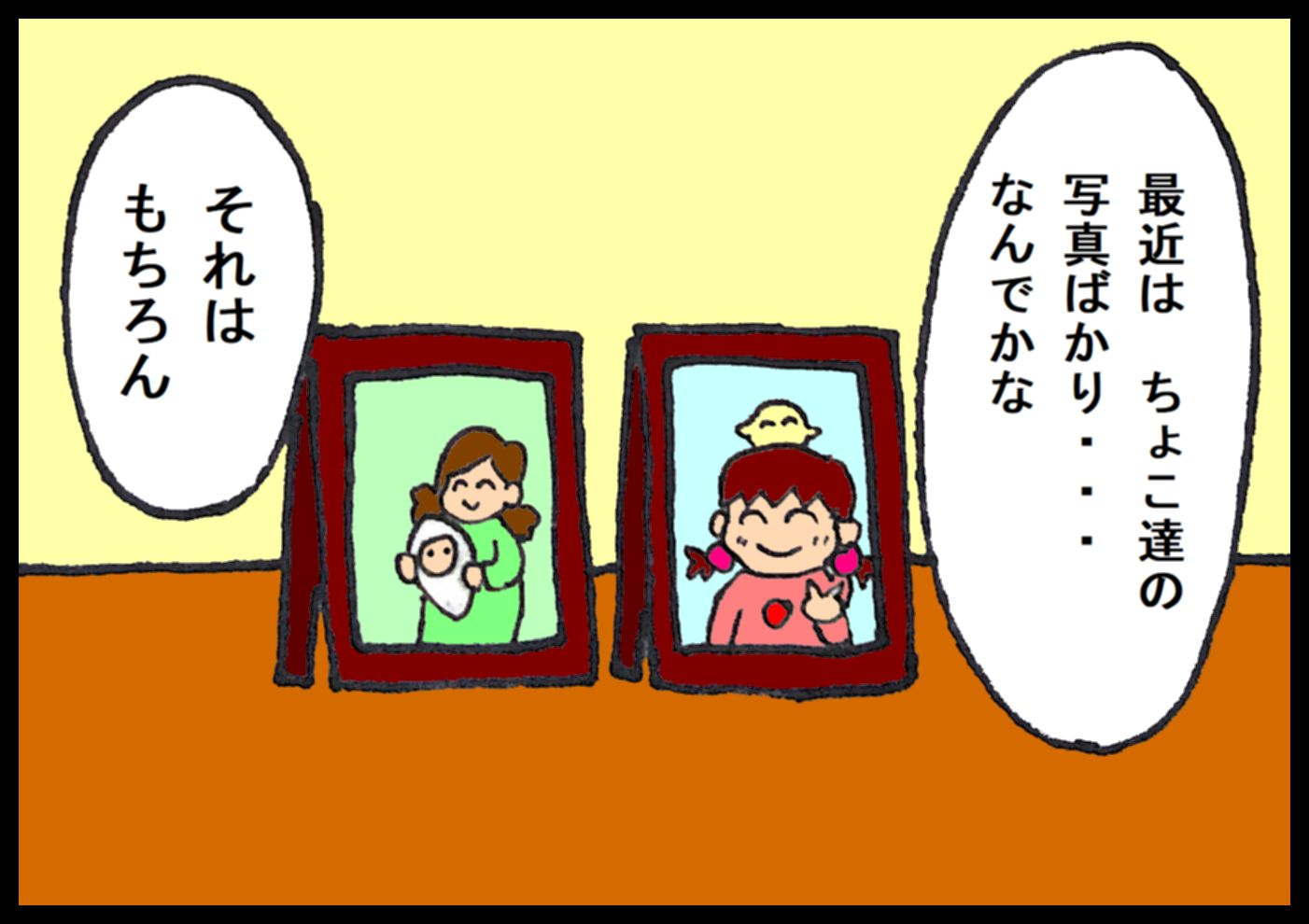 『夕やけちょこ』その49「写真」 (2)