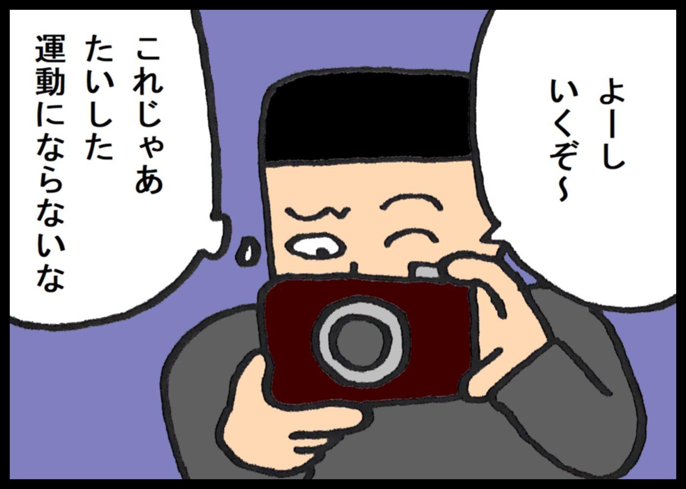『夕やけちょこ』その50「運動不足」(2)