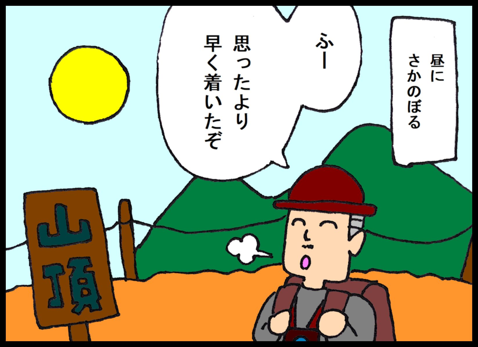 『夕やけちょこ』その53「父の日2」(1)