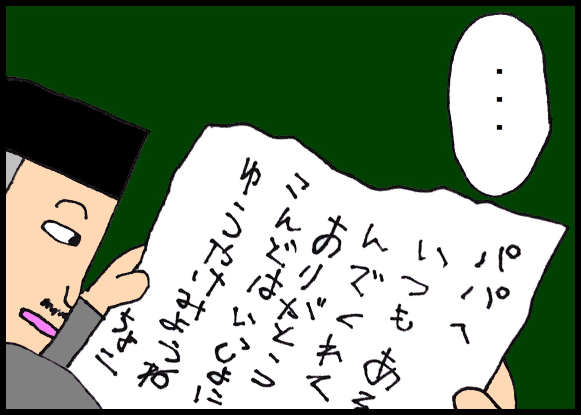 『夕やけちょこ』その53「父の日2」(3)