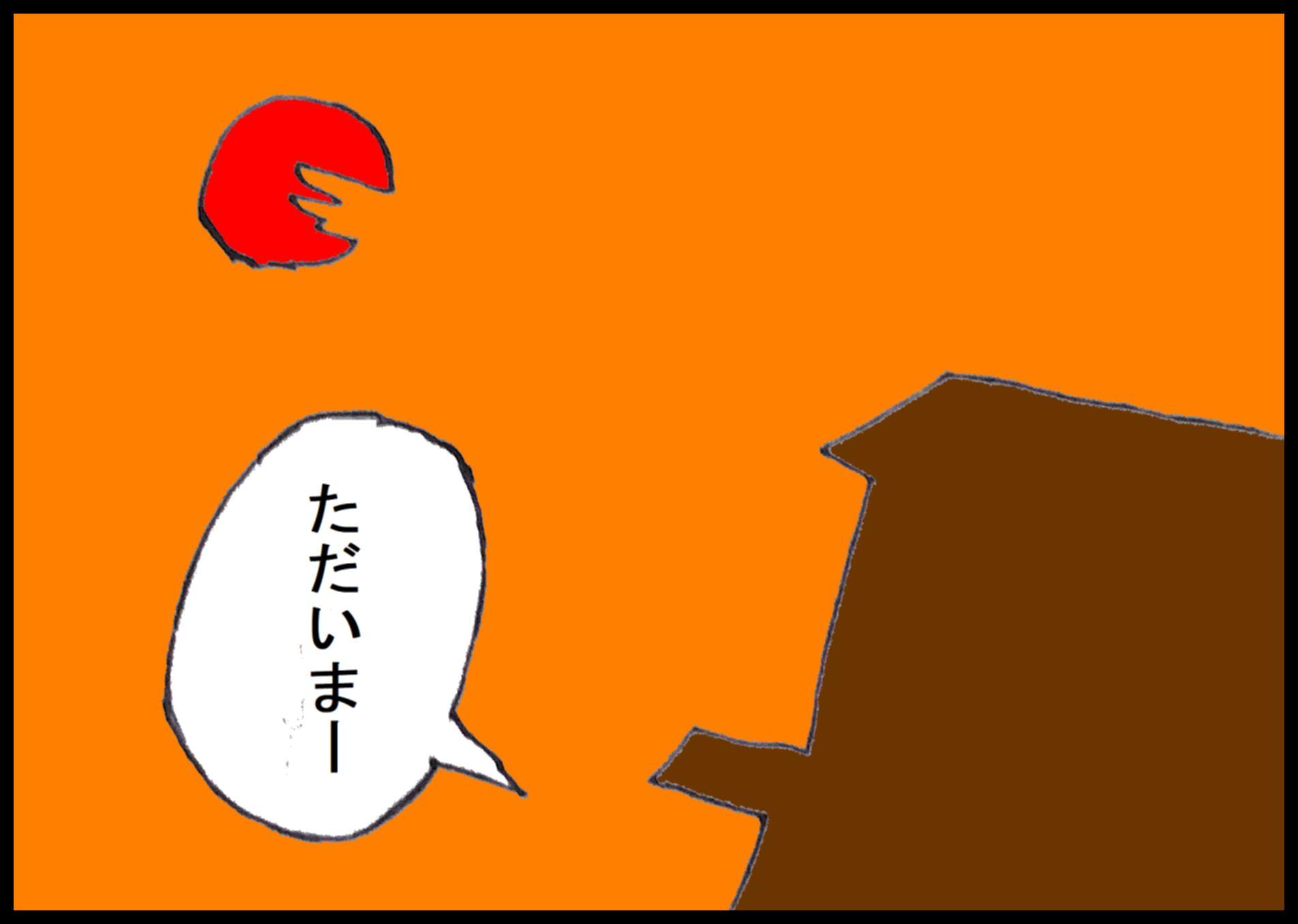『夕やけちょこ』その53「父の日2」(4)